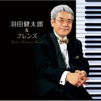 羽田健太郎 オブリビヨン