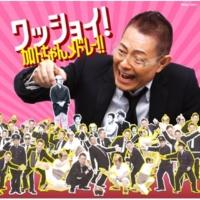 加藤 茶 ワッショイ!加トちゃんメドレー!!