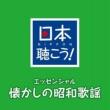 V.A. 日本聴こう!エッセンシャル「懐かしの昭和歌謡」