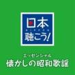 松坂慶子 日本聴こう!エッセンシャル「懐かしの昭和歌謡」