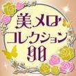 青柳晋 究極の美メロ ~極上のクラシック・メロディー・コレクション 90