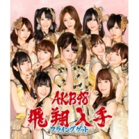 AKB48 アイスのくちづけ