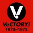 日吉 ミミ VeCTORY! 1970~1972