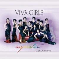 VIVA GIRLS ザ・リバー・オブ・チェンジ
