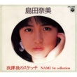 島田奈美 放課後のスケッチ -NAMI 1st collection-