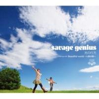 savage genius Beautiful world  ~人魚の涙~