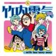 竹内電気 milk tea / sexy sexy