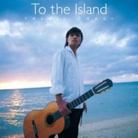 大萩 康司(ギター) アストラル・フレイクス II (渡辺 香津美)
