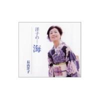 長山 洋子 洋子の…海