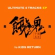 餓鬼レンジャー ULTIMATE 4 TRACKS EP to KIDS RETURN
