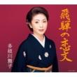 多岐川舞子 飛騨の恋文/さすらい海峡