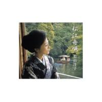 長山 洋子 洋子の…さくら