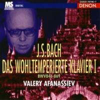 ヴァレリー・アファナシエフ 平均律クラヴィーア曲集 第1巻 前奏曲とフーガ ヘ短調BWV857 フーガ12