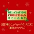 ティム・ハーデン・トリオ 他 JAZZで聴く・・・ニューミュージック・クリスマス