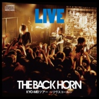THE BACK HORN トロイメライ Live at 高知X-pt.