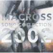 VARIOUS マクロス SONGコレクション 2002