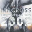 飯島 真理 マクロス SONGコレクション 2002