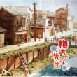 川井 憲次 NHK連続テレビ小説「梅ちゃん先生」オリジナル・サウンドトラック2