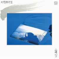 山崎ハコ 幻想旅行(AL「幻想旅行II」収録ver.)