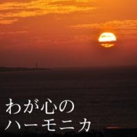 森本 恵夫(ハーモニカ) おぼろ月夜(岡野貞一)