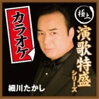 細川たかし 湯けむり情話(カラオケ)