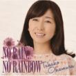 岡村孝子 NO RAIN, NO RAINBOW