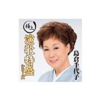 島倉千代子 東京だョおっ母さん
