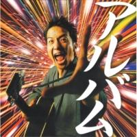 波田陽区 ギター侍のうた~REMIX~