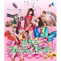 AKB48 推定マーマレード(フューチャーガールズ)