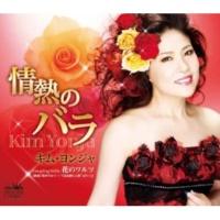 キム・ヨンジャ 情熱のバラ