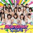 Tokyo Cheer2 Party ガムシャラスピリッツ (通常盤)