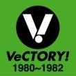 松村 和子 VeCTORY! 1980~1982
