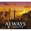 音楽:佐藤直紀 ALWAYS 続・三丁目の夕日 オリジナル・サウンドトラック
