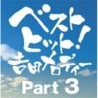 三田 明 ベストヒット!吉田メロディー PART3