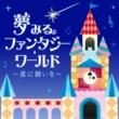 斎藤雅広 夢みるファンタジー・ワールド~星に願いを~