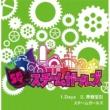 スチームガールズ Days/青春宝石