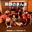 BEGIN with アホナスターズ 笑顔のまんま