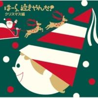 神山 純一 / J  PROJECT クリスマスおめでとう