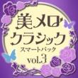 V.A. 美メロ クラシック スマートパック Vol.3