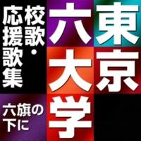 早稲田大学応援部 早稲田大学校歌