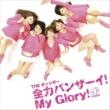 THE ポッシボー 全力バンザーイ!My Glory!