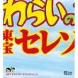 立石一海とわらいのまちオールスターズ わらいのまち 2011 オリジナルサウンドトラック