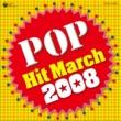 コロムビア・オーケストラ 2008 ポップ・ヒット・マーチ