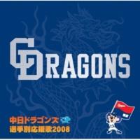 ドラゴン・キッズ チャンステーマ2(ゲット・ゲット・ビクトリー)