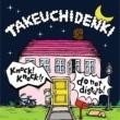 竹内電気 knock!knock!!/do not disturb