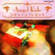 瀧本瞳 ~Angel Kids~ クリスマスプレゼント スマートパック