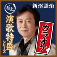 新沼謙治 ヘッドライト(オリジナル・カラオケ)