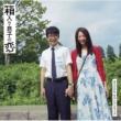 高田 漣 映画「箱入リ息子の恋」オリジナル・サウンドトラック