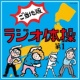 米本千珠/大久保三郎 ラジオ体操第一(号令入り)広島弁