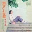 中山 千夏 逃げたお日様(Original Cover Art)